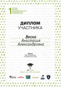 Диплом Москва Весна Питомник Меркони Бассет Хаунд